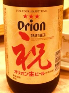 okinawa 076.JPG