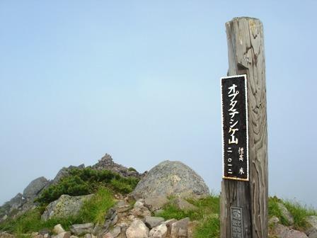 オプタテシケ山3.jpg